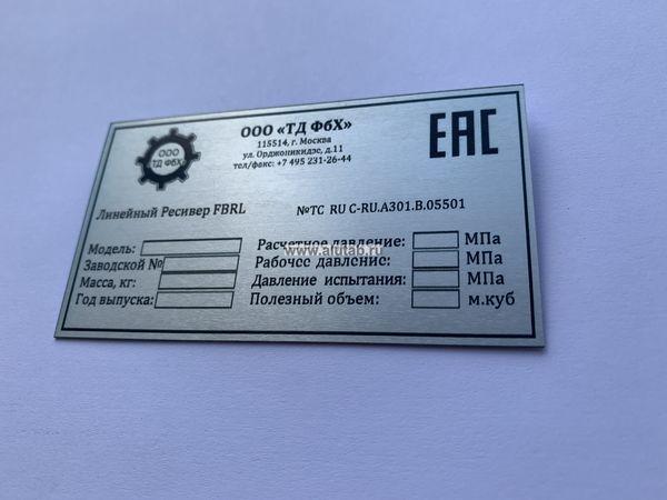 Табличка маркировочная из алюминия