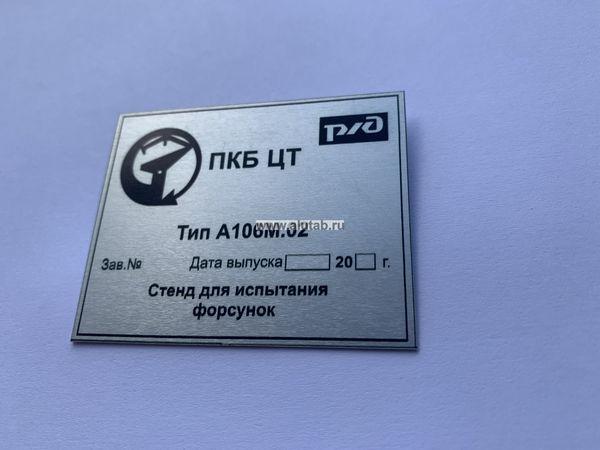 Табличка маркоровочная для стенда испытания форсунок