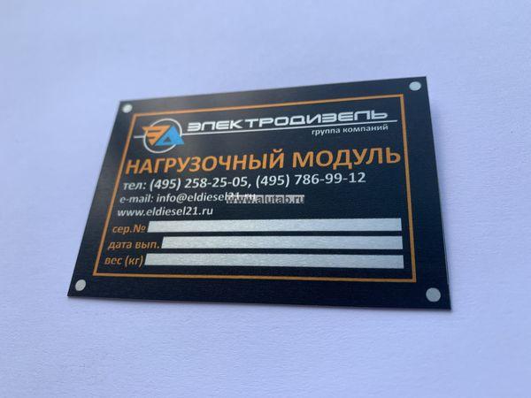 Табличка маркировочная на нагрузочный модуль из алюминия
